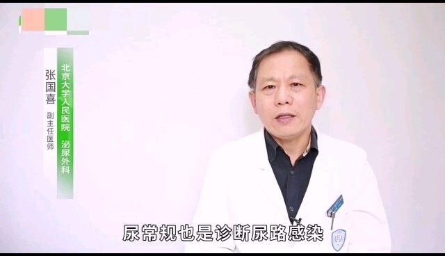 尿常规能查出膀胱炎和尿路感染吗?