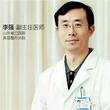 李强_好大夫在线
