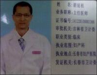 胡延祖_好大夫在线