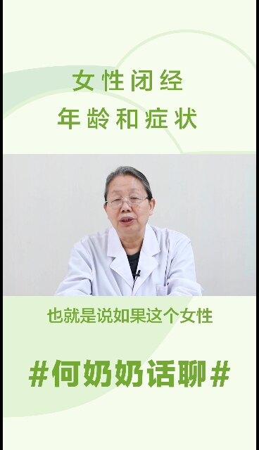 女性闭经年龄和症状