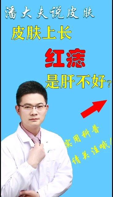 皮肤上长血管痣是怎么回事?是不是代表肝脏出问题了?