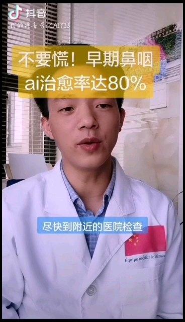 不要慌!早期鼻咽癌治愈率80%