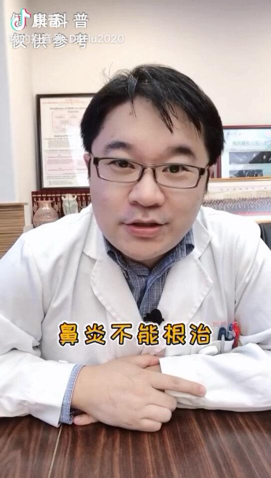 鼻炎可以根治吗