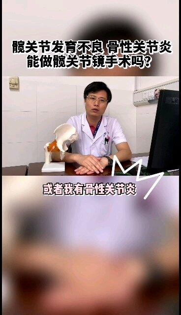 髋关节发育不良、骨性关节炎能做髋关节镜手术吗?