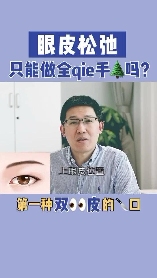 眼皮松弛只能做全切双眼皮手术吗?