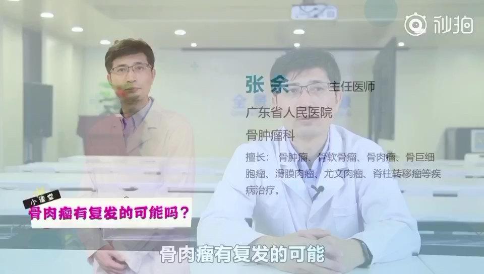 骨肉瘤有复发的可能吗?