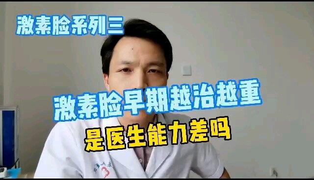 激素脸早期,越治越重,是医生能力差吗?