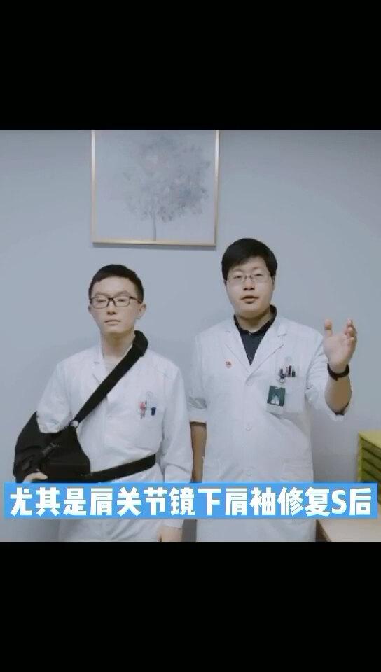 肩袖损伤的术后康复 1