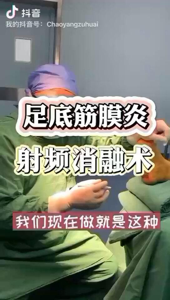 对于难治性足底筋膜炎性疼痛,经过射频消融术松解足底筋膜,可以痊愈!