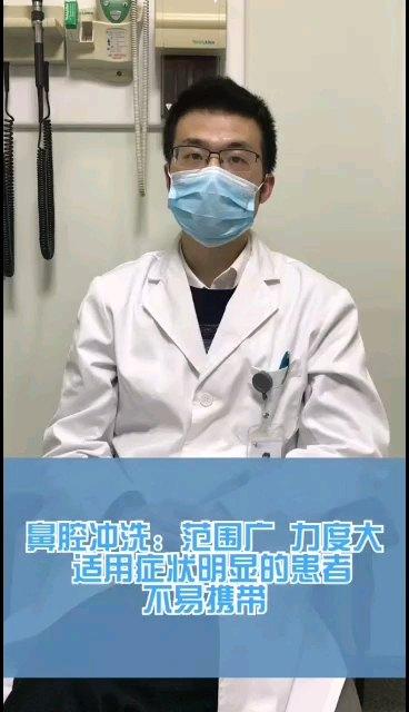 哪些人群需要洗鼻治疗呢?