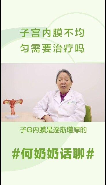 子宫内膜不均匀需要治疗吗