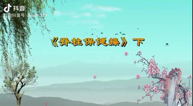 传播脊柱健康,守护中国脊梁!