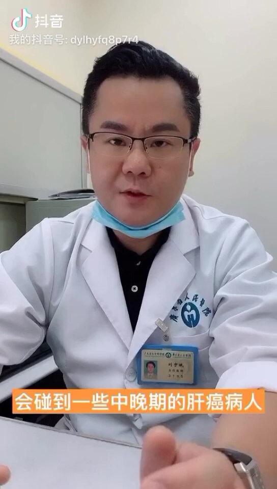 肝癌晚期病人没得治了吗?