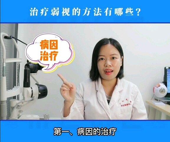 治疗弱视的方法有哪些?