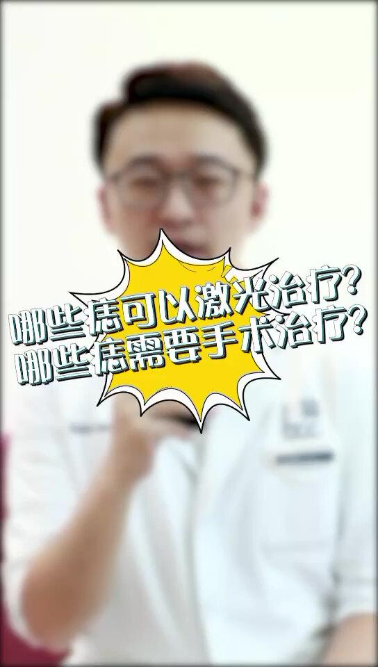 哪些痣可以激光治疗?哪些痣需要手术治疗?一定要小心分辨呐!