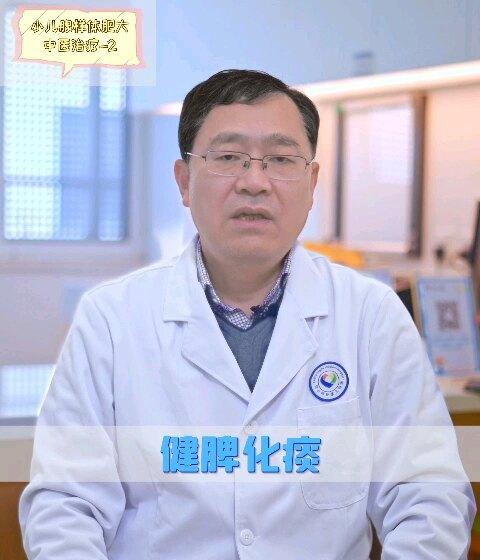 小儿腺样体肥大中医治疗-2