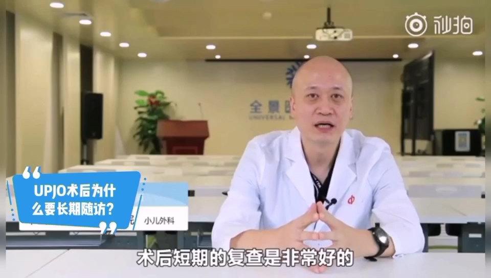 肾盂输尿管交界处狭窄(UPJO)导致肾积水的随访