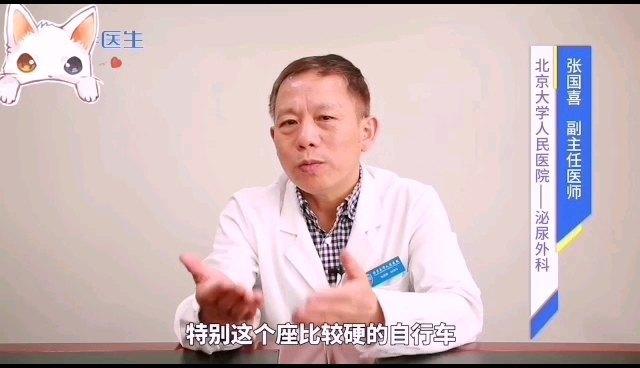 阴茎假体植入手术以后要避免什么运动?