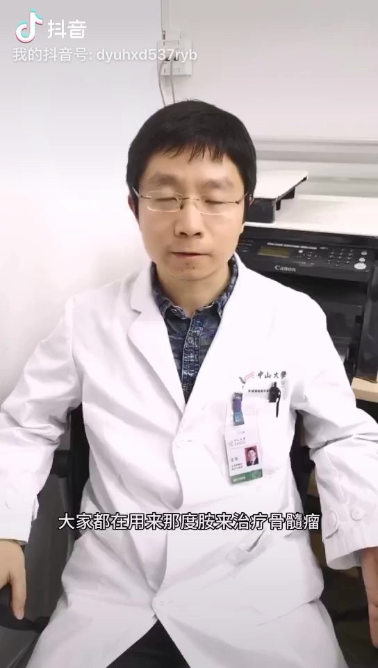 多发性骨髓瘤患教之一