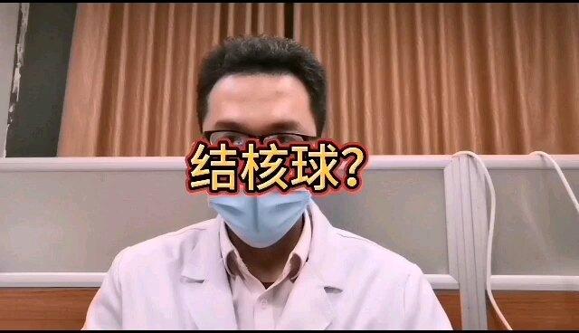 宋医生带你了解结核球在CT上的影像学表现