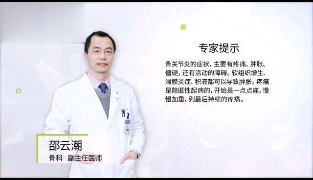 3. 骨关节炎有什么症状呢?