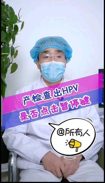 产检发现HPV,是否需要点击暂停键!