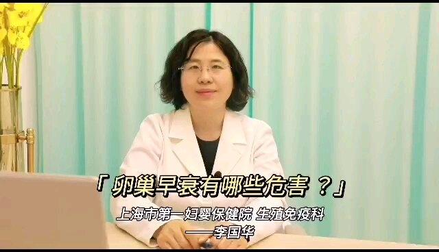 卵巢早衰有哪些危害?