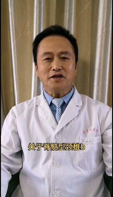 脊髓型颈椎病什么情况下需要手术治疗?