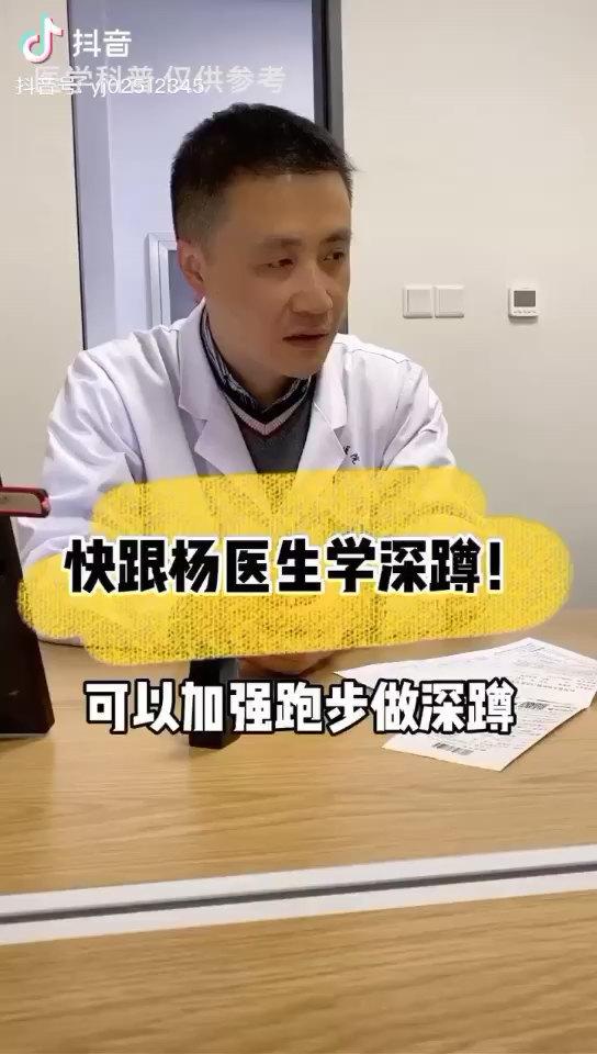 科普:慢性前列腺炎引起阴茎勃起困难的病友看过来!每天可以做4-6组深蹲,每组20个!看完记得点赞哦