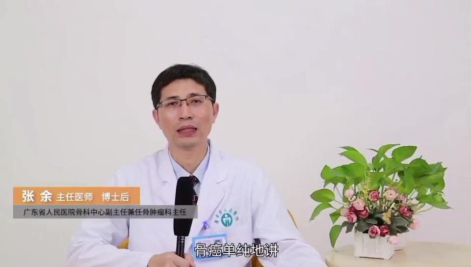 骨巨细胞瘤是骨癌吗?